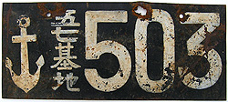 Japanese Navy Tank license plate