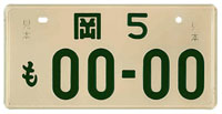 Okayama 5 MO 00-00 ('Mihon' overstamped in kanji characters on the right and left sides of the plate = 'Sample' plate)